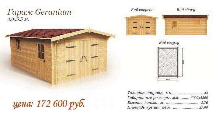 Гараж деревянный