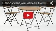 Видео круглый стол + кресла