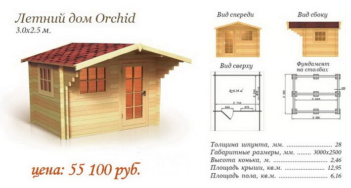 Летний дом для дачи