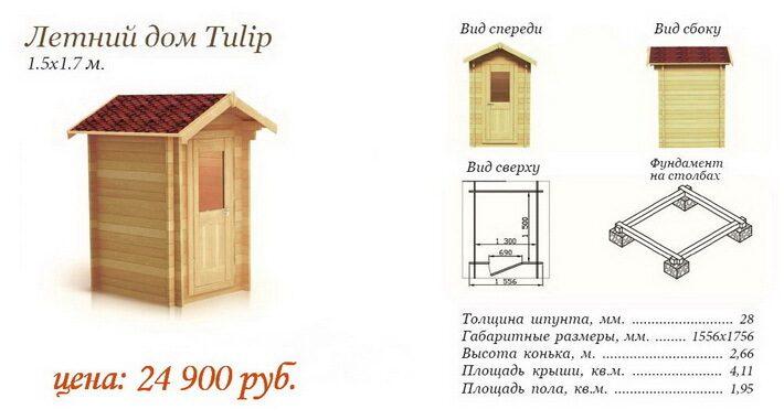letnii_tualet