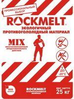 Противогололедный реагент Rockmelt Mix