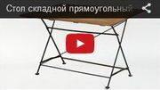 Видео стол уличный 120x80