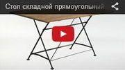 Видео стол складной прямоугольный