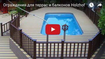 Видео инструкция ограждения для террас