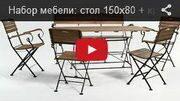 Видео стол + кресла+ лавка