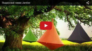 Гамак Jamber видео