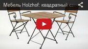 Видео квадратный стол + кресла