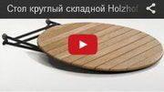Видео круглый складной стол
