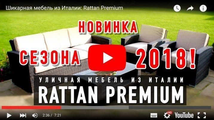 Rattan _Premium_video