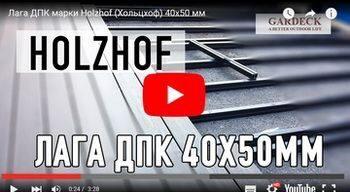 Лага ДПК марки Holzhof (Хольцхоф) 40х50мм