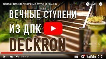 Ступени Декрон Deckron